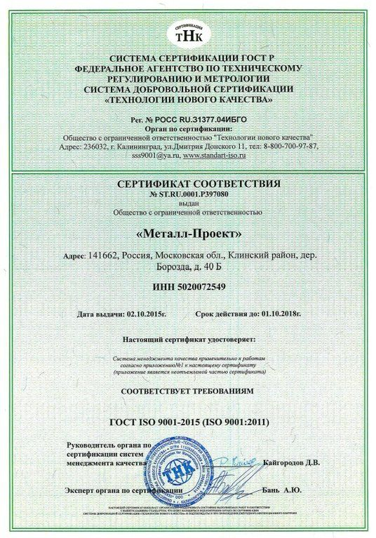 Сертификат гост без посредников сколько стоит сертификация международных продуктов
