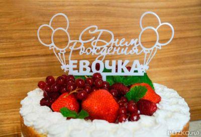Топпер для торта с днем рождения фото